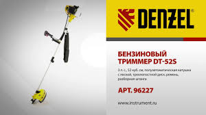 <b>Триммер бензиновый Denzel</b> DT 52, арт. 96226, 96227 - YouTube
