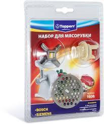 <b>Topperr</b> 1608 <b>набор для мясорубок</b> Bosch — купить в интернет ...
