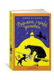Книга <b>Ведьмина служба</b> доставки. Кн. 1 - купить в книжном ...