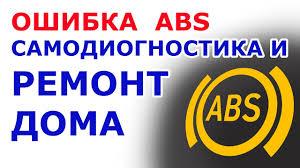 Как починить <b>ABS</b> дома, горит лампочка <b>ABS</b> , Как проверить ...