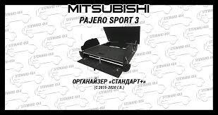 "<b>Органайзер</b> ""Стандарт+"" для <b>Mitsubishi</b> Pajero Sport 3"
