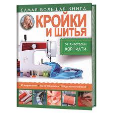 Самая большая книга <b>кройки и</b> шитья от <b>Анастасии Корфиати</b> ...
