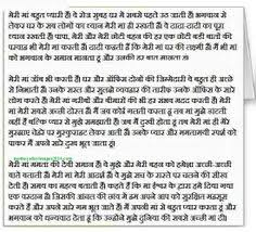 english mothers and mothers day on pinterest best mothers day essay in hindi  for kids mothers day essay in hindi