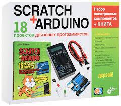 "Книга ""<b>Дерзай</b>! Наборы по электронике. <b>Scratch</b>+<b>Arduino</b>. 18 ..."