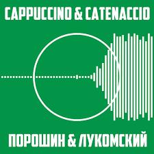 Порошин, Лукомский. CappuccinoCatenaccio