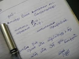 friendship-quotes-in-tamil-language-32.jpg