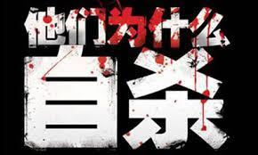 Image result for 自杀