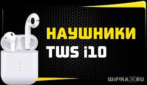 Обзор Беспроводных <b>Наушников TWS</b> i10, New и Pro - Отзыв ...