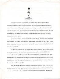 black belt essays matt harbaugh black belt essay matt harbaugh black belt essay