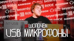 Шопочём? <b>USB</b>-<b>микрофоны</b>: Rode, <b>Monkey</b> Banana ...