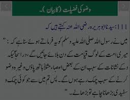 sahih bukhari urdu screenshot ahades 7 hadees free
