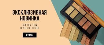 <b>Палетки для макияжа</b> – купить по низкой цене в РИВ ГОШ