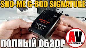 <b>SHO</b>-<b>ME G</b>-<b>800 Signature</b>. Подробный обзор - YouTube