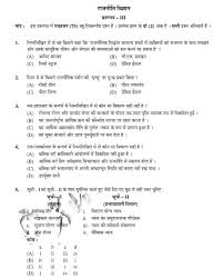 political science paper cbse question papers for class pol science net political