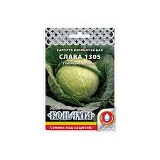 <b>Семена Капуста белокочанная Слава</b> 1305 Кольчуга 0,5 г ...