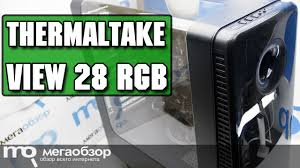 <b>Thermaltake View</b> 28 RGB обзор <b>корпуса</b> - YouTube