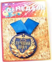 "<b>Медаль</b> сувенирная <b>Эврика</b> ""<b>Лучший врач</b>"" — купить в интернет ..."