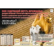 <b>Пояс из верблюжьей</b> шерсти - купить недорого / Самара ...
