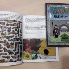 Тревис Николс «<b>Бюро лабиринтов</b>. <b>Меч</b> Ласидара» | Книги на ...