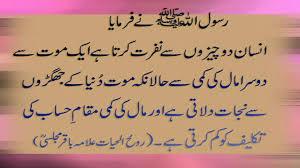 hadees hd free wallpapers or desktops ahadees of muhammad c3afc2 ahades 7 hadees free