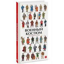 Книга «<b>Военный костюм сквозь времена</b> и страны», автор Анн ...