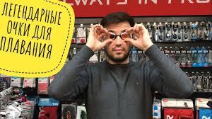 Обзор <b>ARENA</b> COBRA ULTRA MIRROR. Легендарные <b>очки для</b> ...
