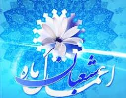 Image result for ‫ماه شعبان‬‎