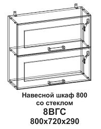 Купить 8ВГC <b>Шкаф навесной</b> 800 горизонтальный со стеклом ...