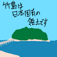 Image result for 竹島