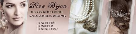 <b>Diva</b> Bijou парики, бижутерия, аксессуары   ВКонтакте