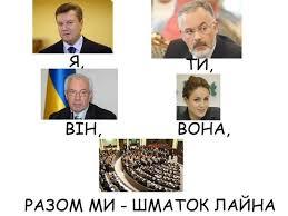 Когда Янукович был в Австрии, Азаров и Бойко совершили государственный переворот, - член фракции ПР - Цензор.НЕТ 4172