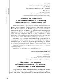 (PDF) Engineering and scientific elite at the Mendeleev congress in ...
