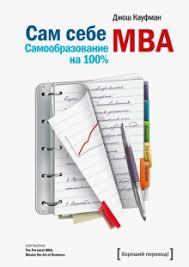 """Книга: """"<b>Сам себе MBA</b>. Самообразование на 100%"""" - Джош ..."""