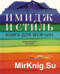 Имидж и стиль. Книга для мужчин » LITMY.RU - ЛИТЕРАТУРА В ...