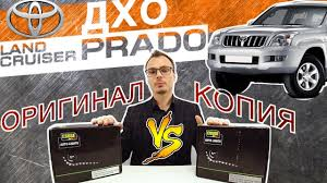 ДХО для Toyota Land Cruiser Prado 120 Тайвань VS Aliexpress ...