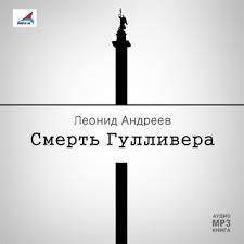 <b>Смерть Гулливера</b> - Аудиокнига - <b>Леонид Андреев</b> - Storytel