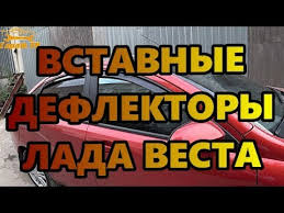 <b>вставные дефлекторы окон</b> на Лада Веста (LADA VESTA ...