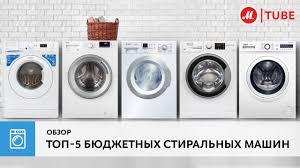 ТОП-5 бюджетных стиральных машин - YouTube