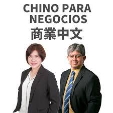 Chino para negocios 商業中文