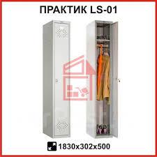 Шкаф металлический гардеробный <b>Практик LS</b>(<b>LE</b>)-<b>01</b>(295 ...