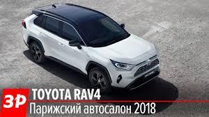 Новая Toyota <b>RAV4</b>: чего в ней только не намешали!!! - YouTube