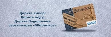 <b>Подарочные</b> карты 5КармаNов - Интернет-магазин 5КармаNов