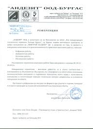 reference letters reference letter from andezit
