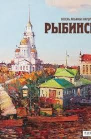 Отзывы о книге <b>Рыбинск</b>. <b>Восемь</b> любимых маршрутов.