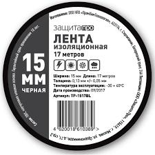 <b>Изолента</b> Эконом <b>0.13х15</b> мм 17 м цвет чёрный в Москве ...