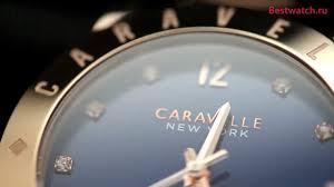 Обзор кварцевых <b>часов Caravelle New York</b> 45L150, 44L202 ...