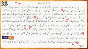 essay my friend urdu learning مضمون میرے دوست