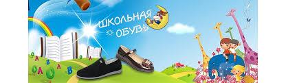 <b>СКАЗКА</b> - детская <b>обувь</b>. Центральный офис в России. Интернет ...