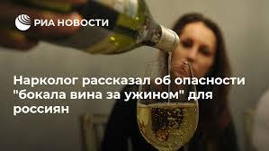 """Нарколог рассказал об опасности """"<b>бокала вина</b> за <b>ужином</b>"""" для ..."""