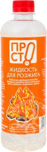 Купить <b>Жидкость для розжига</b> ПРОСТО 500мл с доставкой на ...